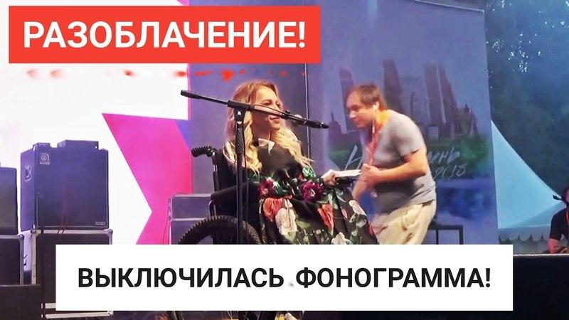 Разоблачение Юлии Самойловой!Отключилась фонограмма на выступлении!Вся правда