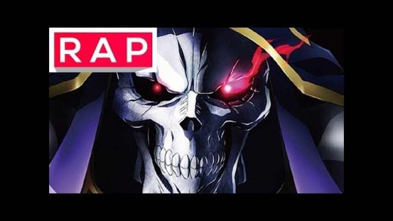 RAP do OVERLORD l Águia l Som56