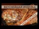 Самые вкусные голени индейки Простой рецепт запеченных в духовке в фольге нежных голеней индейки