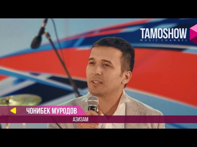 Чонибек Муродов - Азизам Jonibek Murodov - Azizam (2017)