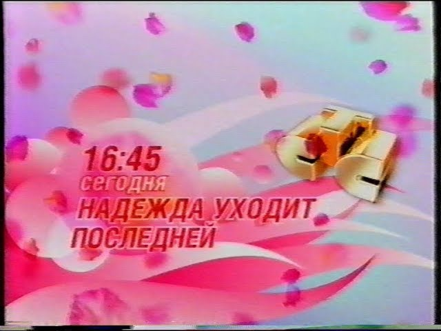 Надежда уходит последней (СТС, 27.05.2007) Краткий анонс