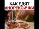 Анорексия ОПАСНО