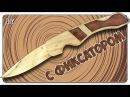 ★ Как сделать раскладной деревянный нож своими руками чертежи складного ножа