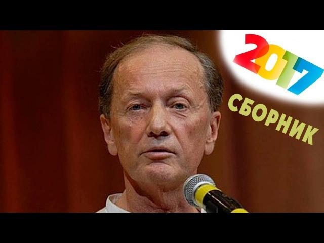 Михаил Задорнов. Поколение кое-какеров