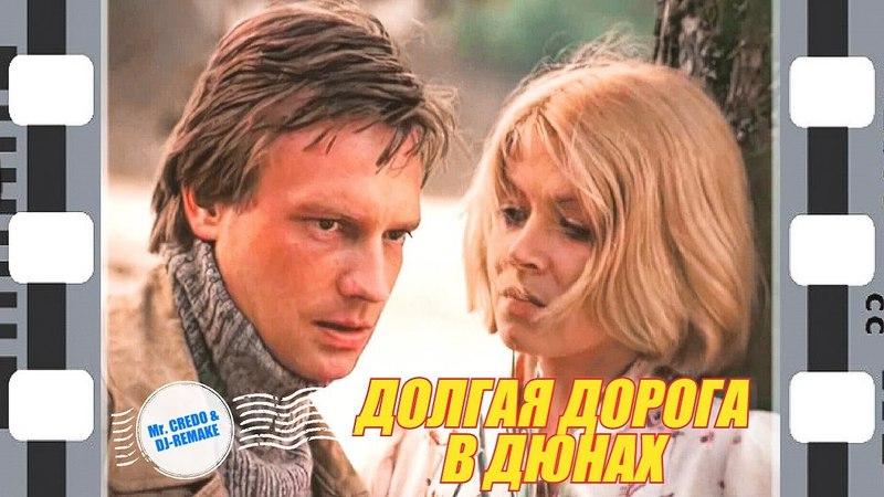 Mr. CREDO DJ-REMAKE - Долгая дорога в дюнах (Cinema version)