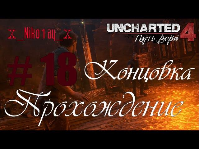 Uncharted 4: A Thief's End (Uncharted 4: Путь вора) прохождение 18 Концовка