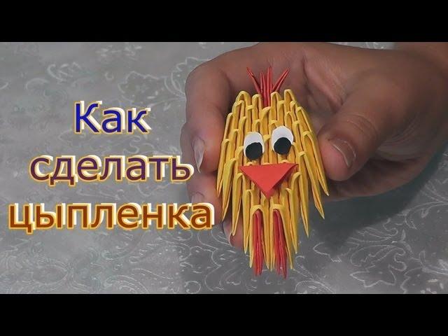 Как сделать цыпленка модульное оригами видео урок-схема » Freewka.com - Смотреть онлайн в хорощем качестве