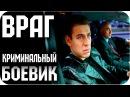 боевик 2017 года ВРАГ Русские Криминальные Фильмы 2017! новинки кино 2017