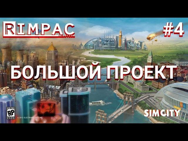 SimCity 5 | 4 | Большой проект _ Многоквартирные дома и образование