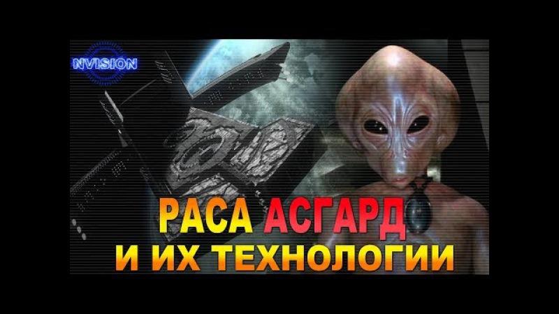 Раса Асгард и их технологии (Звёздные Врата)