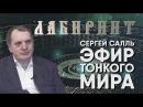 ЛАБИРИНТ | Эфир Тонкого мира - Сергей Салль
