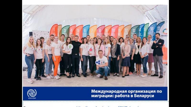 Представительству МОМ в Беларуси - 20 лет-IOM Belarus Celebrates 20th Anniversary