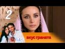 Вкус граната. 2 серия. Мелодрама (2011) @ Русские сериалы