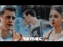 ▶ЕгорМарина || Чужие [Молодёжка] (Collab Lydia Stilinski)