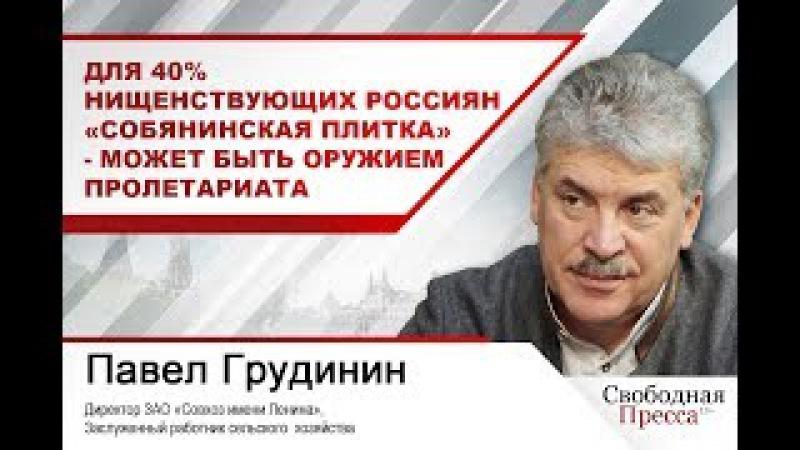 Для 40% нищенствующих россиян «собянинская плитка» - может быть оружием пролетариата