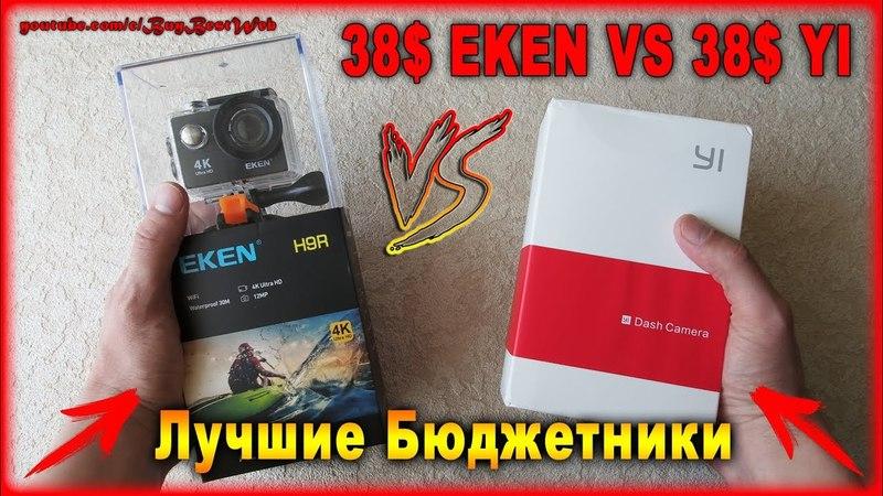 Какой видеорегистратор лучше купить Eken H9 или Xiaomi Yi 1080p. Лучший бюджетный видеорегистратор.