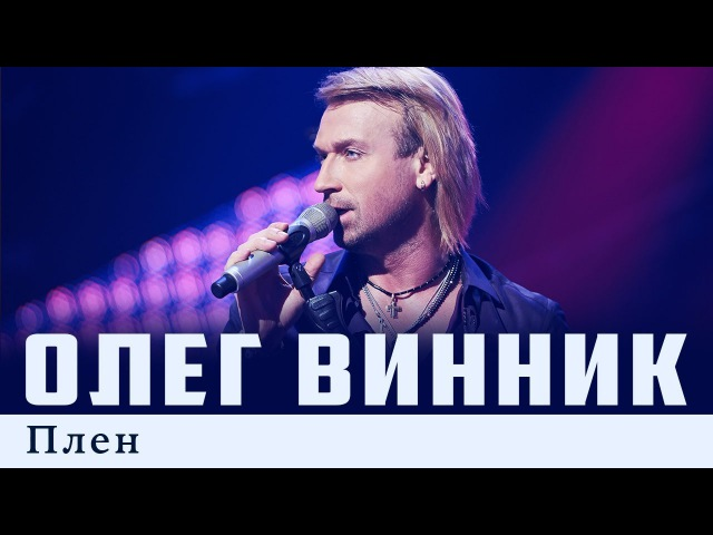 Олег Винник — Плен
