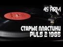 Пульс 2 1985 Крутим старые пластинки серия 1 Вега 106 Unitra