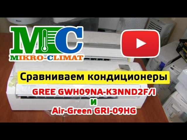 Сравнение кондиционеров GREE GWH09NA K3NND2FI и Air Green GRI 09HG