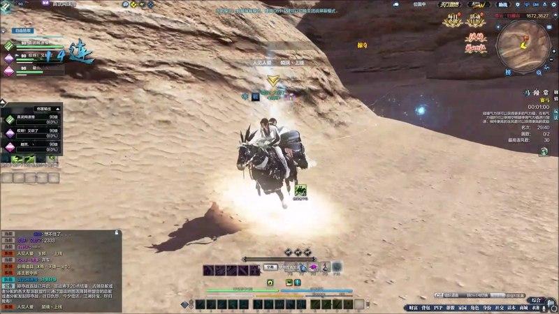 Moonlight Blade Online Dual Horsing Racing