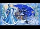 Потолок ледяной Новогодняя песня