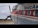 KrasAvia An 3T Flight from Vanavara Airport UNIW to Tura Gorny Airport UNIT Russia