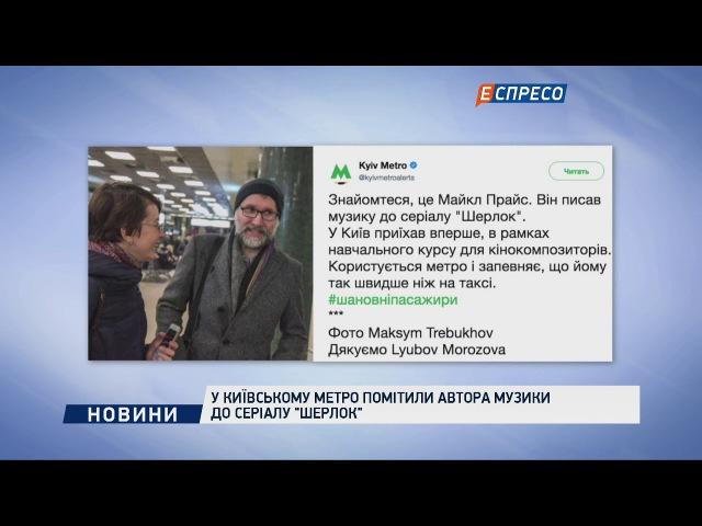 У київському метро помітили автора музики до серіалу Шерлок