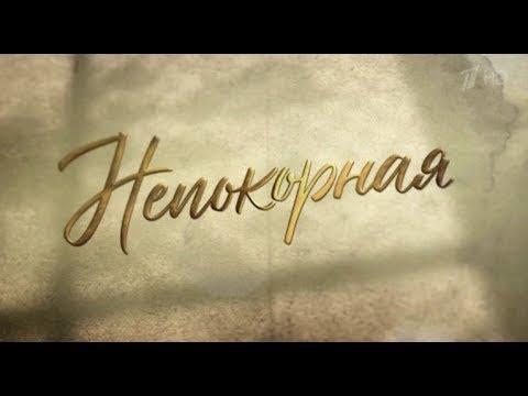 Непокорная 1 сезон 1 серия (2017) Криминал мелодрама сериал