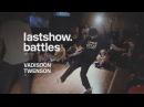 Lastshow.battles hip-hop 1x1   1/4 of final   Vadisoon vs. Twenson