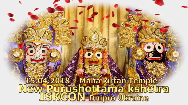 15.04.2018 Maha kirtan ISKCON Dnipro Ukraine