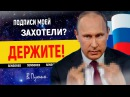 Полное разоблачение Путина Депутат проговорился что он