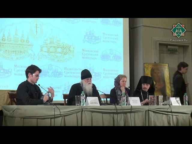 Подлинная традиция — лишь в Православии. Схиархимандрит Гавриил Бунге Встреча с читателями