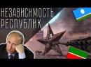 Почему Татарстан Якутия и другие обретут независимость Сепаратизм национальных республик