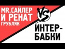 Мистер Сайлер/Ренат Грубляк Vs Андрей Мирон