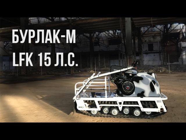 Мотобуксировщик Бурлак-М LFK 15 лс камуфляж. Часть 1