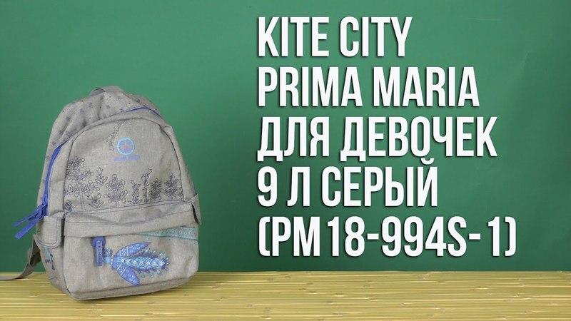 Распаковка Kite City Prima Maria для девочек 300 г 38 x 27 x 13 см 9 л Серый PM18-994S-1