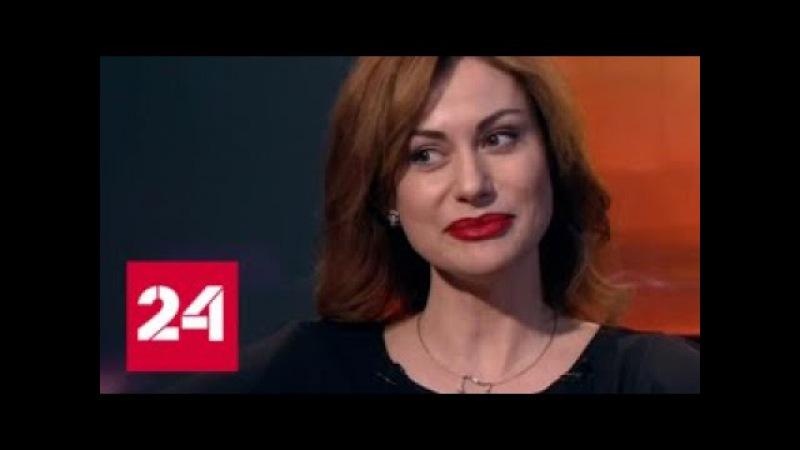 Звезда Тайн следствия Анна Ковальчук: не могу себе позволить того, что обычные люди - Россия 24