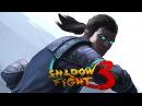 Shadow Fight 3 ПРОХОЖДЕНИЕ (БОЙ С ТЕНЬЮ 3) - Ден Рао ПЕРВЫЙ БОСС