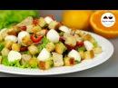 Салат Новогодний переполох сделает ваш праздник! Вкуснейший салат на новогодний стол