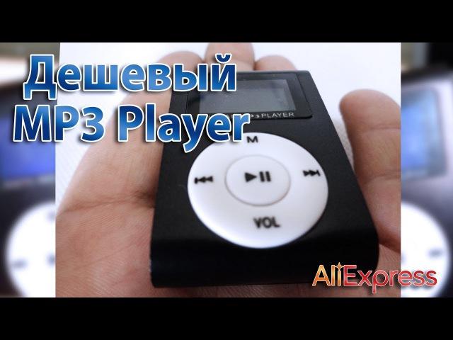 Обзор дешевого MP3 плеера | mp3 cool player |
