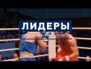 Международный Турнир по боксу Кубок Губернатора С Петербурга 2018 🏆