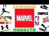 СРОЧНЫЕ НОВОСТИ  FUBU  FORD  PUMA  ANT-MAN  Under Armour  NBA и многое другое