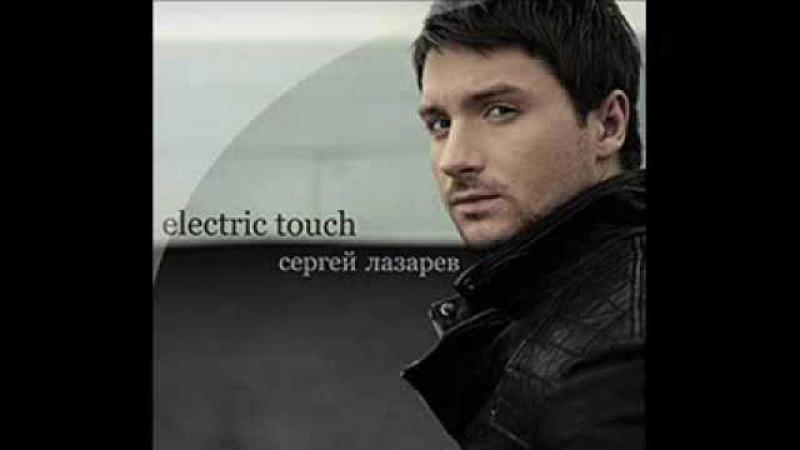 Sergey Lazarev Alarm Affective and Bodriac Club Mix