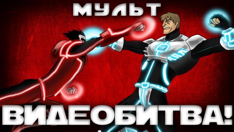 Видеобитва Spoontamer VS Акр