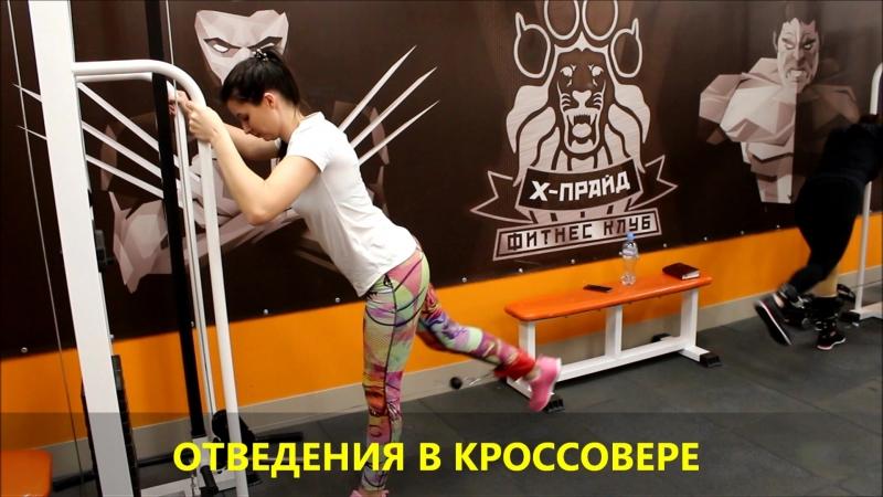 Полуперсональные тернировки_часть2_тренер_АННА_СЕРГЕЕВА_фк_Х-ПРАЙД