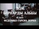 Дом Бернарды Альбы (1982) Драма, экранизация   Фильмы. Золотая коллекция