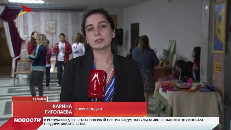 Форум Без границ для людей с ограниченными возможностями проходит в Осетии