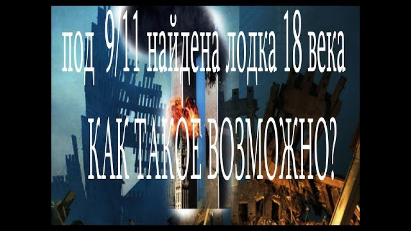 ЛОДКА 18 века найдена под В.Т.Ц 9/11 на 7м глубине! Была занесена грунтом явный след потопа.