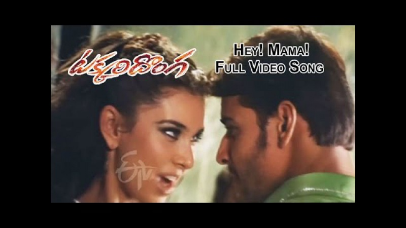 Hey! Mama! Full Video Song | Takkari Donga | Mahesh Babu | Bipasha Basu | Lisa Ray | ETV Cinema