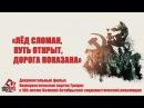 Дорога показана Документальный фильм Компартии Греции к 100 летию Октября рус суб
